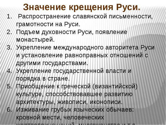 Значение крещения Руси. Распространение славянской письменности, грамотности...