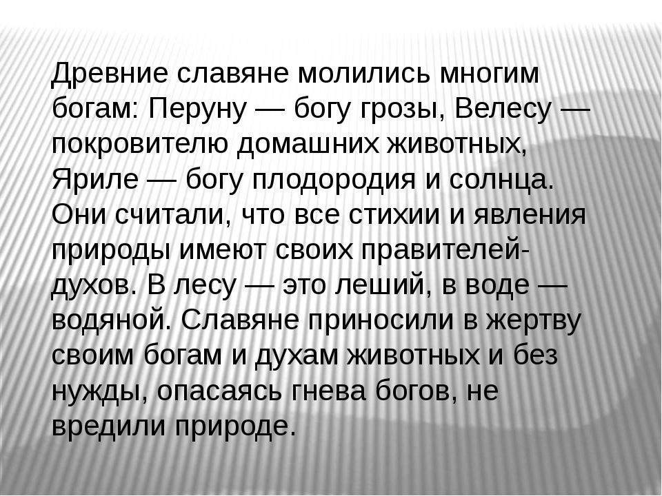 Древние славяне молились многим богам: Перуну — богу грозы, Велесу — покровит...