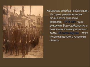 Начиналась всеобщая мобилизация. На фронт уходили молодые люди девяти призывн