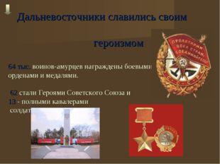 Дальневосточники славились своим героизмом 64 тыс. воинов-амурцев награждены