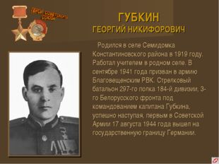 ГУБКИН ГЕОРГИЙ НИКИФОРОВИЧ Родился в селе Семидомка Константиновского района