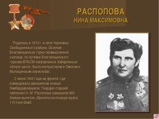 РАСПОПОВА НИНА МАКСИМОВНА Родилась в 1913 г. в селе Черновка Свободненского р