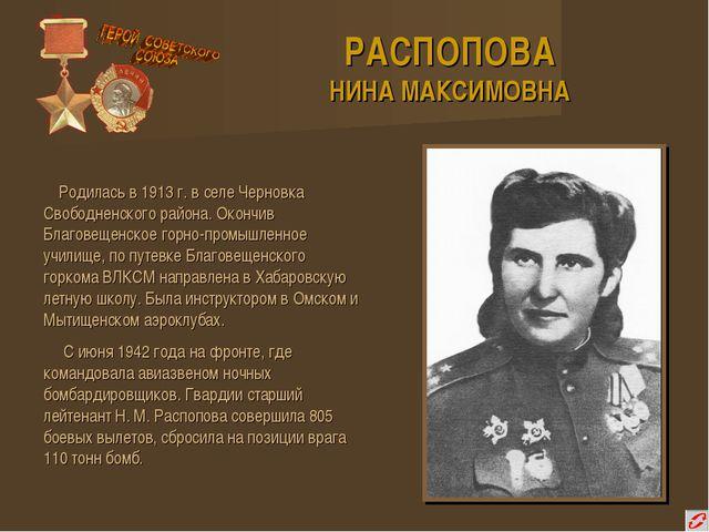 РАСПОПОВА НИНА МАКСИМОВНА Родилась в 1913 г. в селе Черновка Свободненского р...