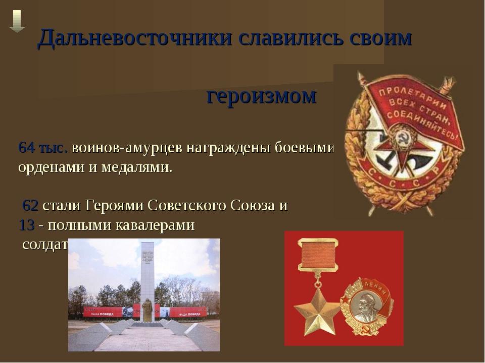 Дальневосточники славились своим героизмом 64 тыс. воинов-амурцев награждены...