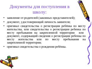Документы для поступления в школу: заявление от родителей (законных представи