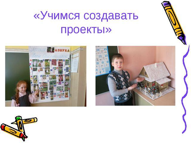 «Учимся создавать проекты»