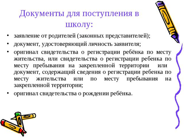 Документы для поступления в школу: заявление от родителей (законных представи...