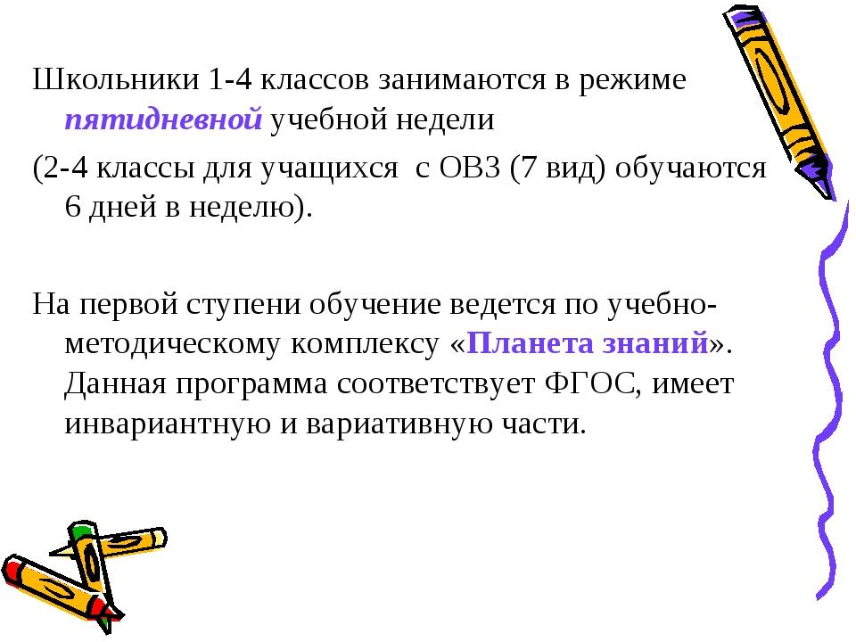 Школьники 1-4 классов занимаются в режиме пятидневной учебной недели (2-4 кла...