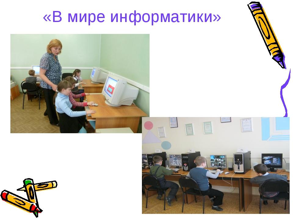«В мире информатики»