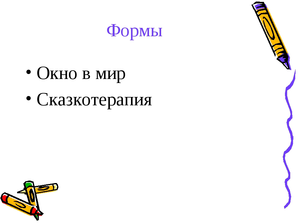 Формы Окно в мир Сказкотерапия