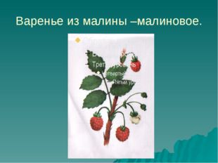 Варенье из малины –малиновое.
