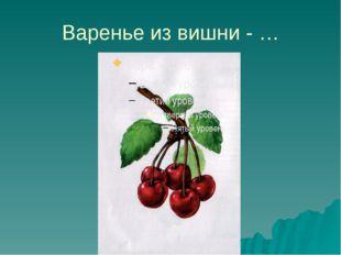 Варенье из вишни - …