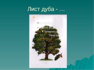 Лист дуба - …