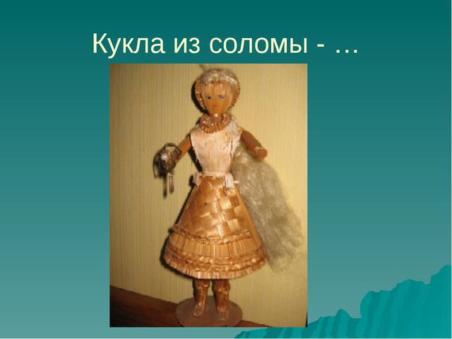 Кукла из соломы - …