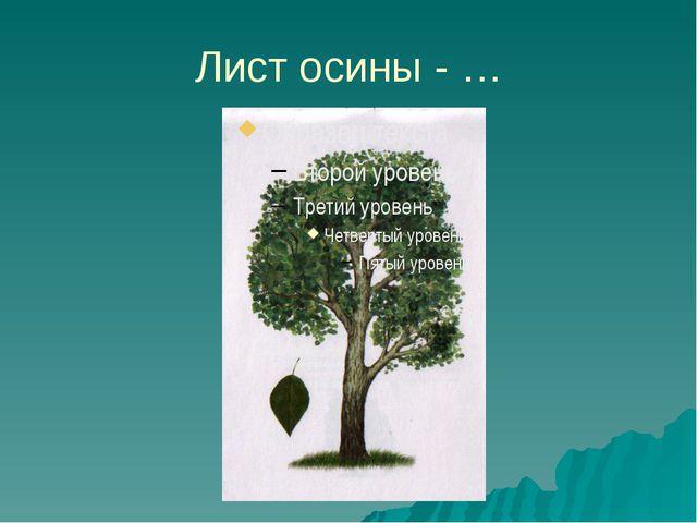 Лист осины - …