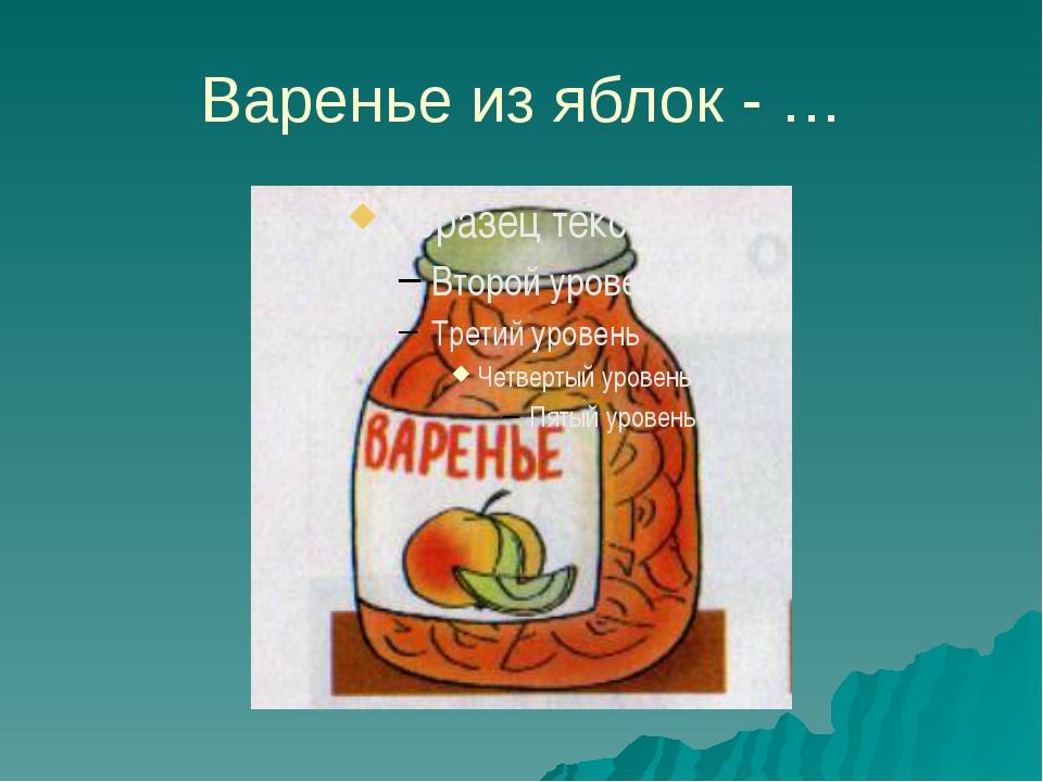 Варенье из яблок - …