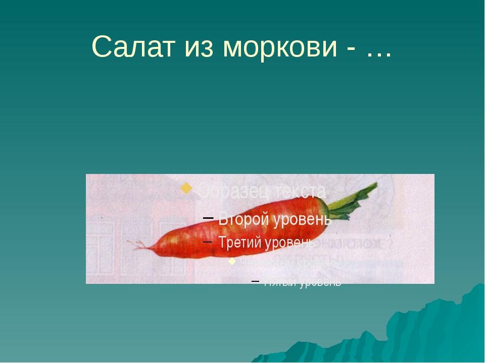 Салат из моркови - …