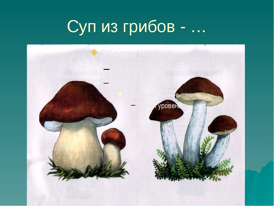 Суп из грибов - …