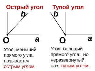 Острый угол О b a Угол, меньший прямого угла, называется острым углом. Тупой