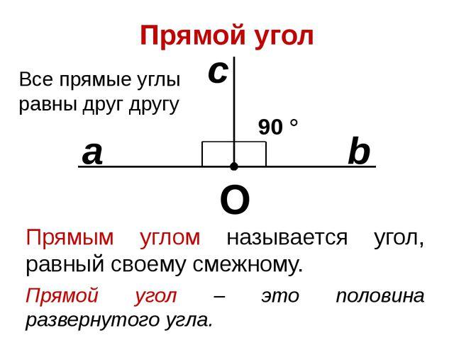 Прямой угол О b a Прямым углом называется угол, равный своему смежному. с Пря...