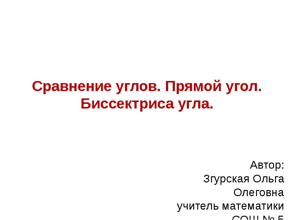 Сравнение углов. Прямой угол. Биссектриса угла. Автор: Згурская Ольга Олеговн...