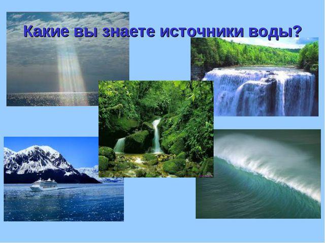 Какие вы знаете источники воды?