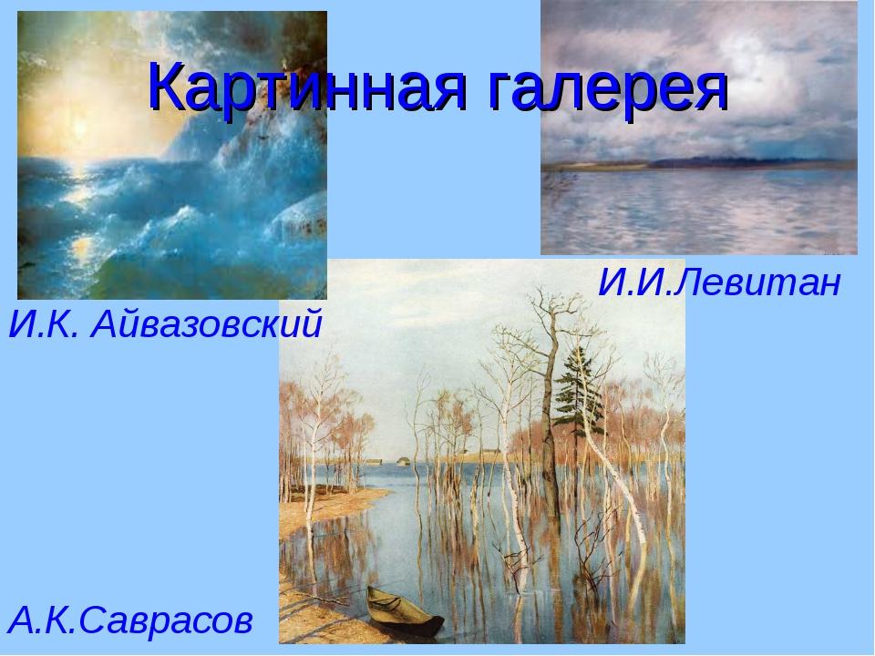 Картинная галерея И.К. Айвазовский И.И.Левитан А.К.Саврасов