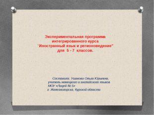Составила: Ушакова Ольга Юрьевна, учитель немецкого и английского языков МОУ