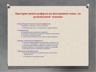 Критерии оценки реферата на иностранном языке по региональной тематике Структ