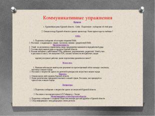 Коммуникативные упражнения Природа 1. Крупнейшая река Курской области - Сейм.