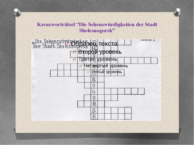 """Kreuzworträtsel """"Die Sehenswürdigkeiten der Stadt Shelesnogorsk"""""""