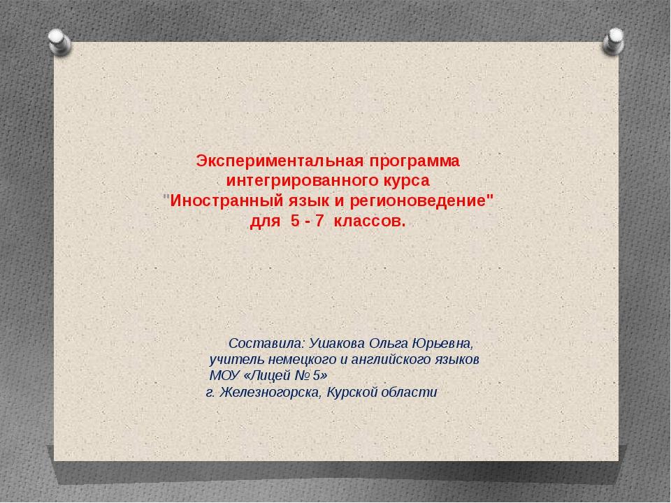 Составила: Ушакова Ольга Юрьевна, учитель немецкого и английского языков МОУ...