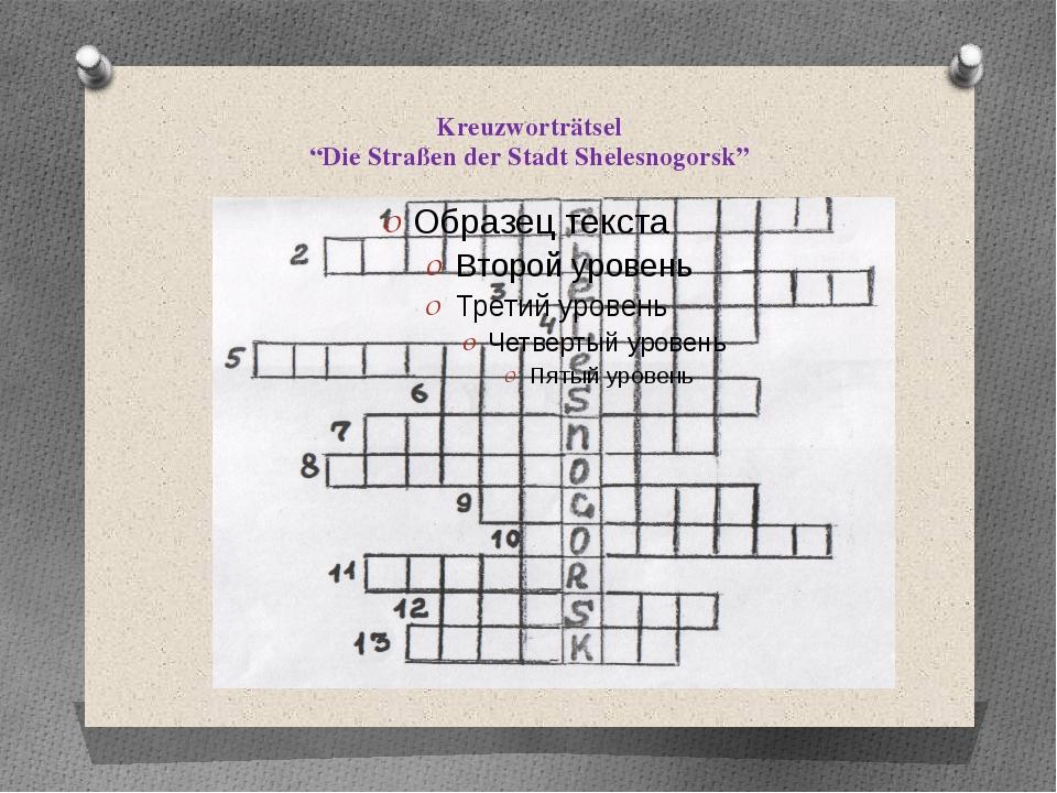 "Kreuzworträtsel ""Die Straßen der Stadt Shelesnogorsk"""