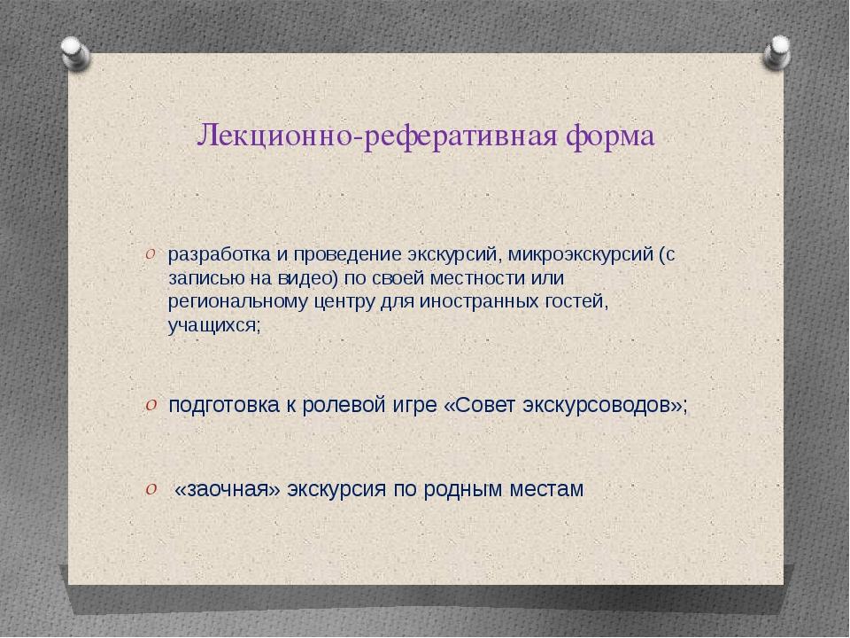 Лекционно-реферативная форма разработка и проведение экскурсий, микроэкскурси...