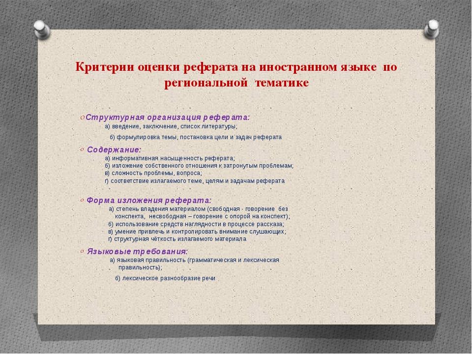 Критерии оценки реферата на иностранном языке по региональной тематике Структ...