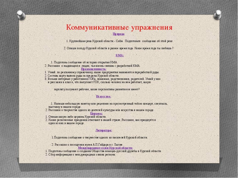 Коммуникативные упражнения Природа 1. Крупнейшая река Курской области - Сейм....