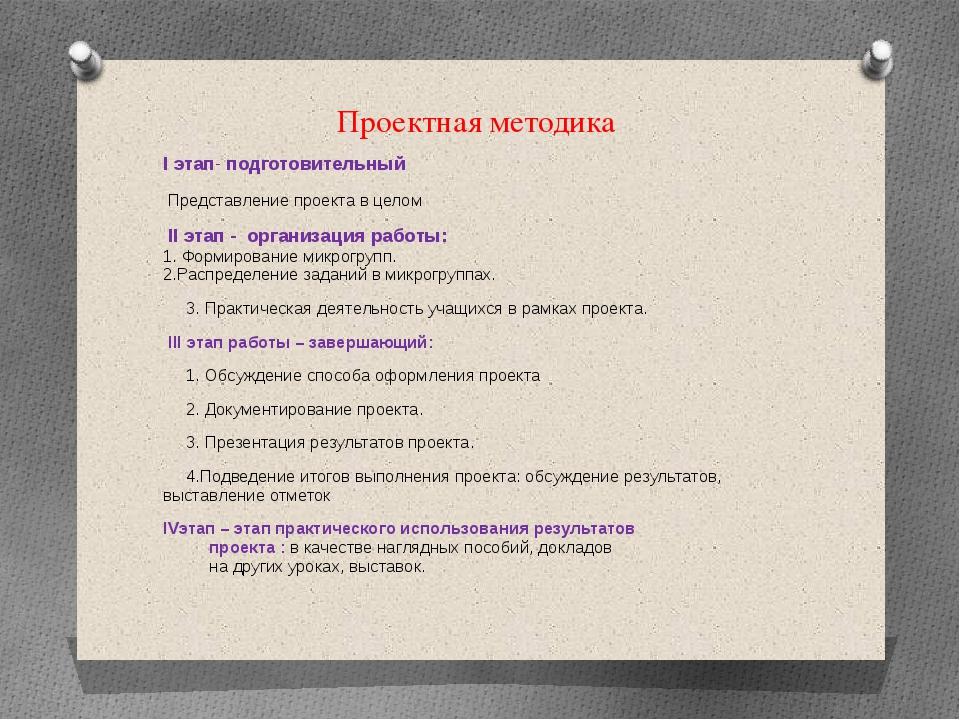 Проектная методика I этап- подготовительный Представление проекта в целом II...