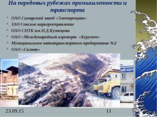 На передовых рубежах промышленности и транспорта ОАО Самарский завод «Электро