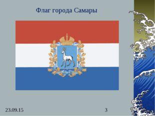 Флаг города Самары
