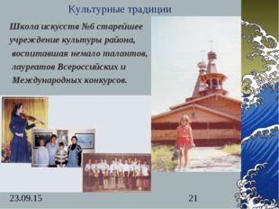 Культурные традиции Школа искусств №6 старейшее учреждение культуры района, в