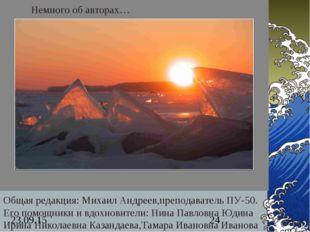 Немного об авторах… Общая редакция: Михаил Андреев,преподаватель ПУ-50. Его