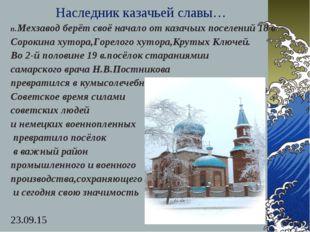 Наследник казачьей славы… п.Мехзавод берёт своё начало от казачьих поселений