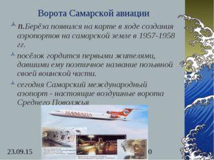 Ворота Самарской авиации п.Берёза появился на карте в ходе создания аэропорто