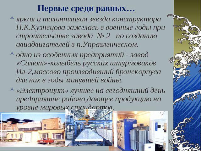 Первые среди равных… яркая и талантливая звезда конструктора Н.К.Кузнецова за...
