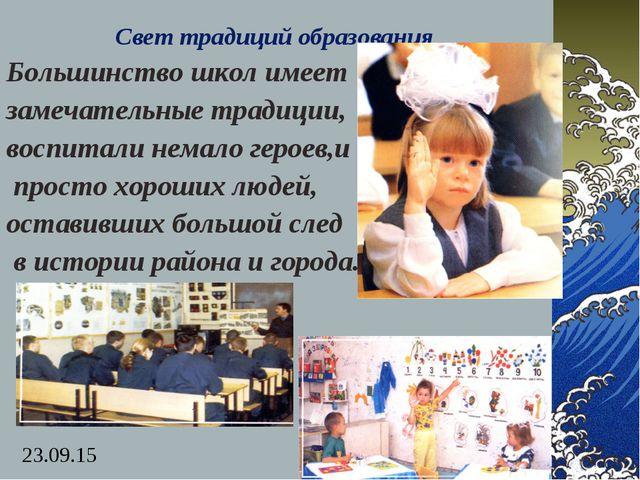 Свет традиций образования Большинство школ имеет замечательные традиции, восп...