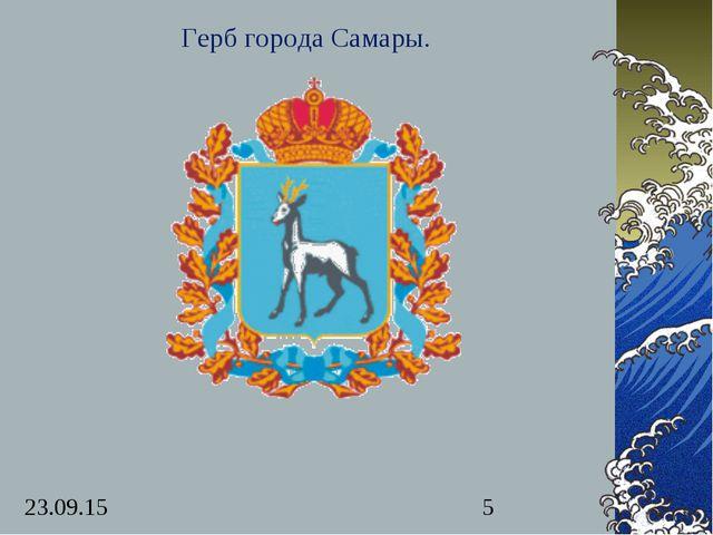 Герб города Самары.