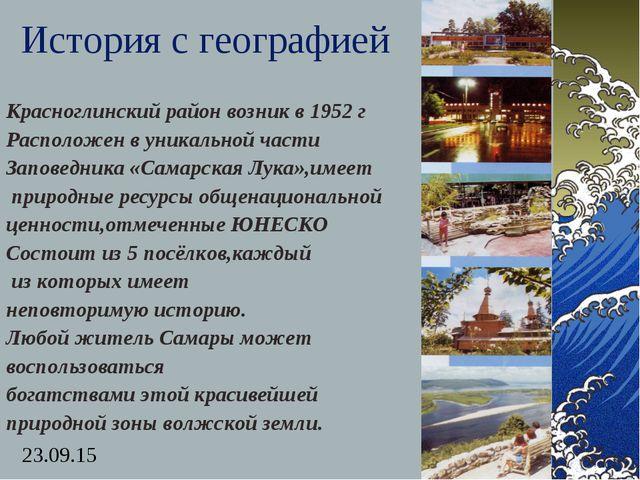История с географией Красноглинский район возник в 1952 г Расположен в уникал...