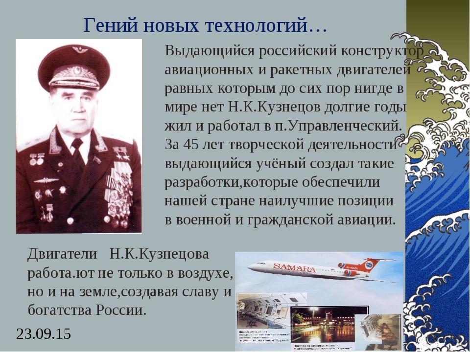 Гений новых технологий… Выдающийся российский конструктор авиационных и ракет...