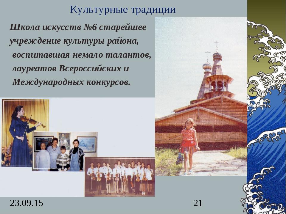 Культурные традиции Школа искусств №6 старейшее учреждение культуры района, в...
