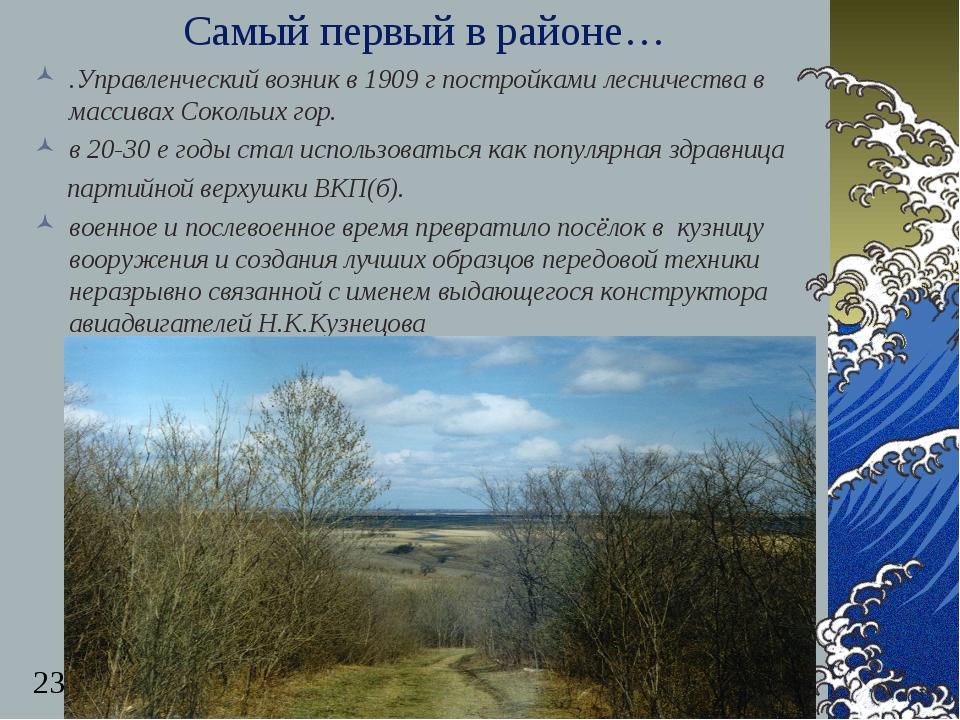 Самый первый в районе… .Управленческий возник в 1909 г постройками лесничеств...